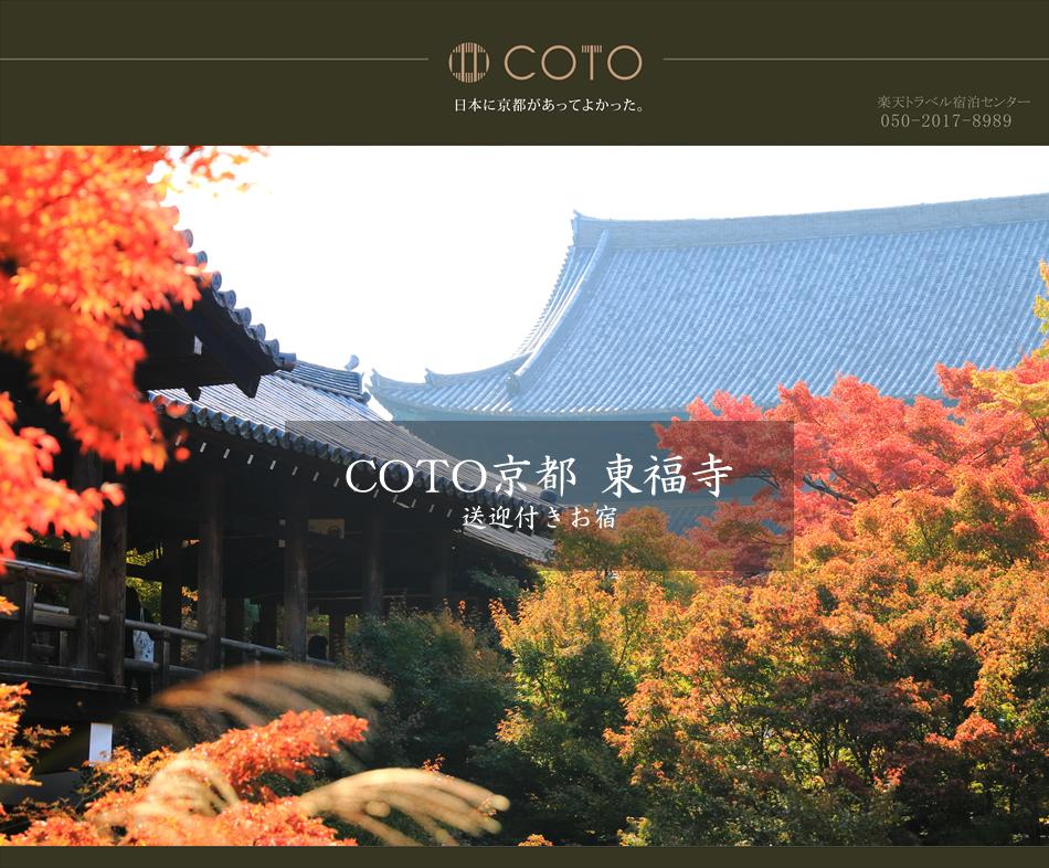 COTO京都東福寺